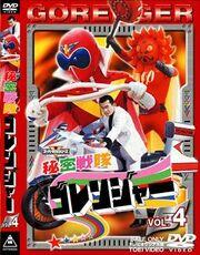 Gorenger DVD Vol 4