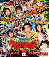 Kyoryuger Blu-ray Vol 12