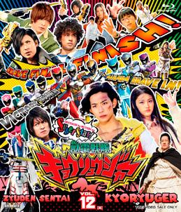 File:Kyoryuger Blu-ray Vol 12.jpg
