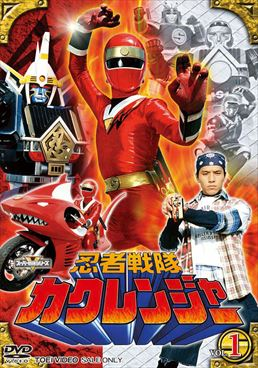 File:Kakuranger DVD Vol 1.jpg