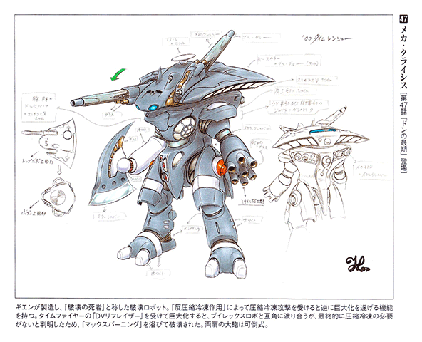 File:Mechacrisisconcept.png