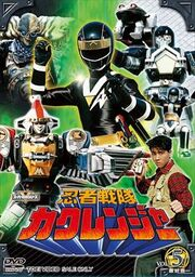 Kakuranger DVD Vol 5
