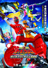 Ressha Sentai Toqger The Movie