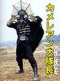 Battalion Leader Chameleon.jpg