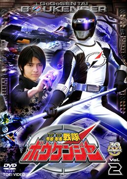 File:Boukenger DVD Vol 2.jpg