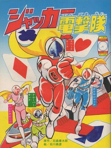 File:JAKQ manga.jpg