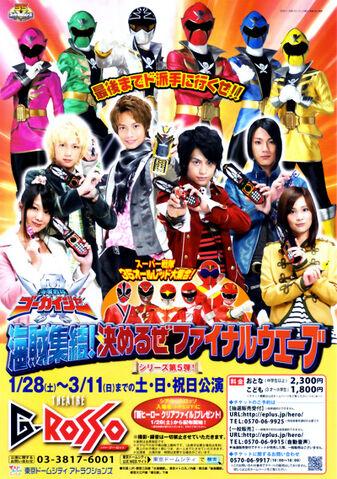 File:Gokai show 04.jpg