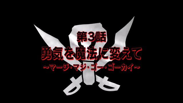 File:Titlecard-magimagigokai.jpg
