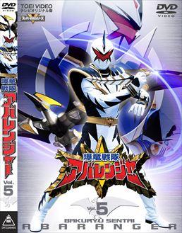 File:Abaranger DVD Vol 5.jpg