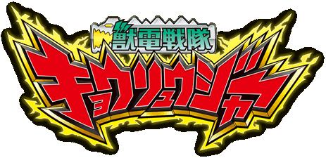 File:Logo-kyoryuger2.png
