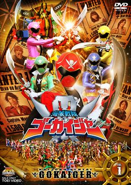 File:Gokaiger DVD Vol 1.jpg
