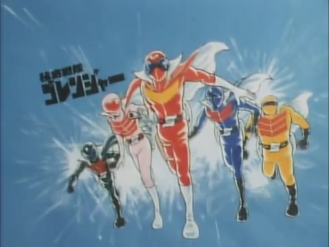 File:Gorenger eyecatch.jpg