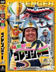 Gorenger DVD Vol 12