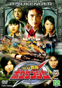 File:Boukenger DVD Vol 12.jpg