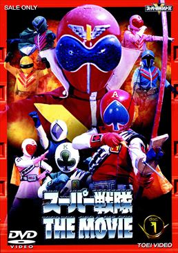 File:Super Sentai The Movie Vol 1.jpg