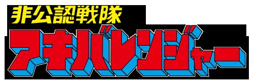 File:Logo-akibaranger.png