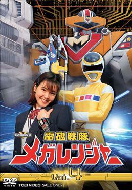 File:Megaranger DVD Vol 4.jpg