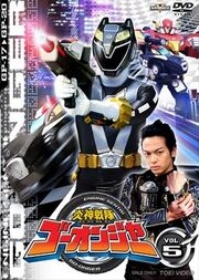 Go-Onger DVD Vol 5