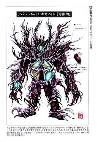 File:Giganoid10concept.png
