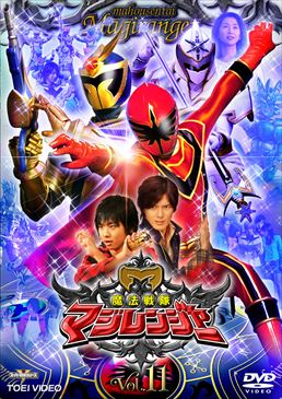 File:Magiranger DVD Vol 11.jpg