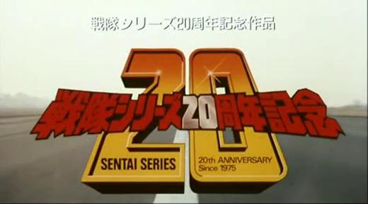 File:Sentai turns 20.png
