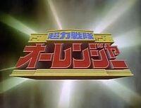 250px-Ohranger-title