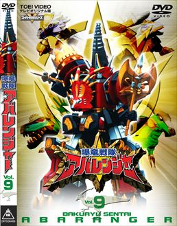 File:Abaranger DVD Vol 9.jpg