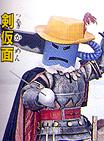 Sword Mask