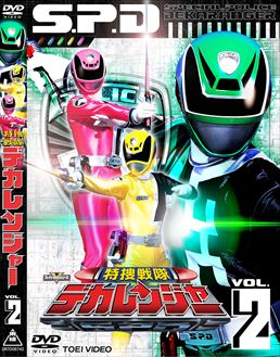 File:Dekaranger DVD Vol 2.jpg