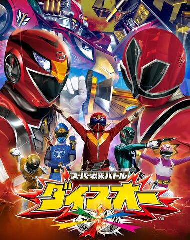 File:Super Sentai Battle Dice-O Shinkenger vs Go-onger poster.jpg