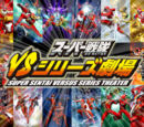 Super Sentai Versus Series Theater