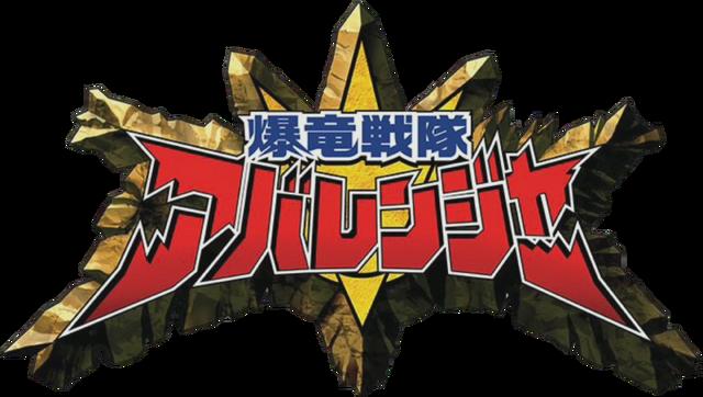 File:Logo-abaranger.png