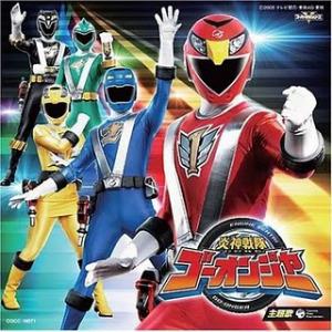 File:Engine Sentai Go Onger Cover.jpg