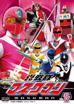 File:Maskman DVD Vol 5.jpg