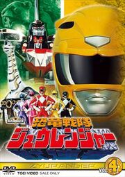 Zyuranger DVD Vol 4