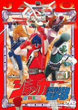File:JAKQ DVD Vol 1.jpg