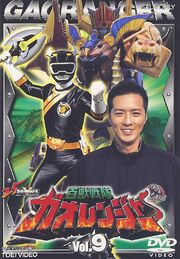 Gaoranger DVD Vol 9