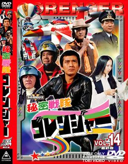 File:Gorenger DVD Vol 14.jpg