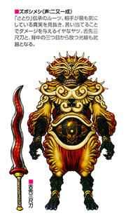 Zuboshimeshiconcept