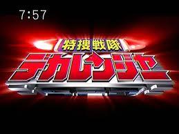 File:Dekaranger!.jpg