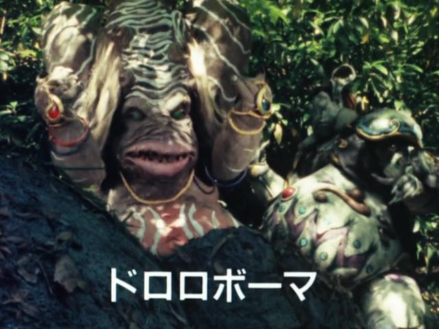 File:ドロロボーマ.jpg