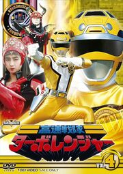Turboranger DVD Vol 4