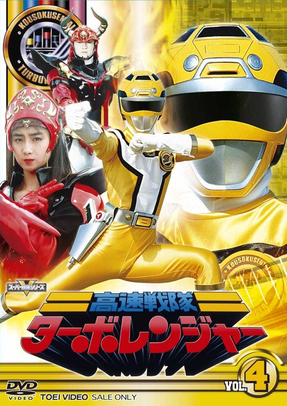 File:Turboranger DVD Vol 4.jpg