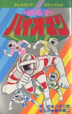 Bioman Manga