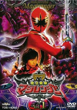 File:Magiranger DVD Vol 1.jpg