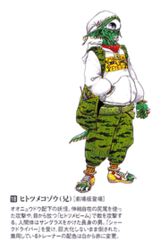 Hitotsumekozo1conceptart