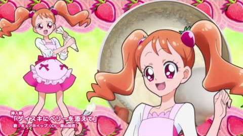 キュアホイップキャラクターソング「ダイスキにベリーを添えて」 ~「キラキラ☆プリキュアアラモード」第1話より~