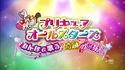 Pretty Cure all Stars Logo 2016
