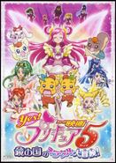 Yes! Pretty Cure 5 the Movie Cover