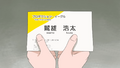 YPC512 Washio's card